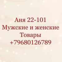 АНЯ АНЯ